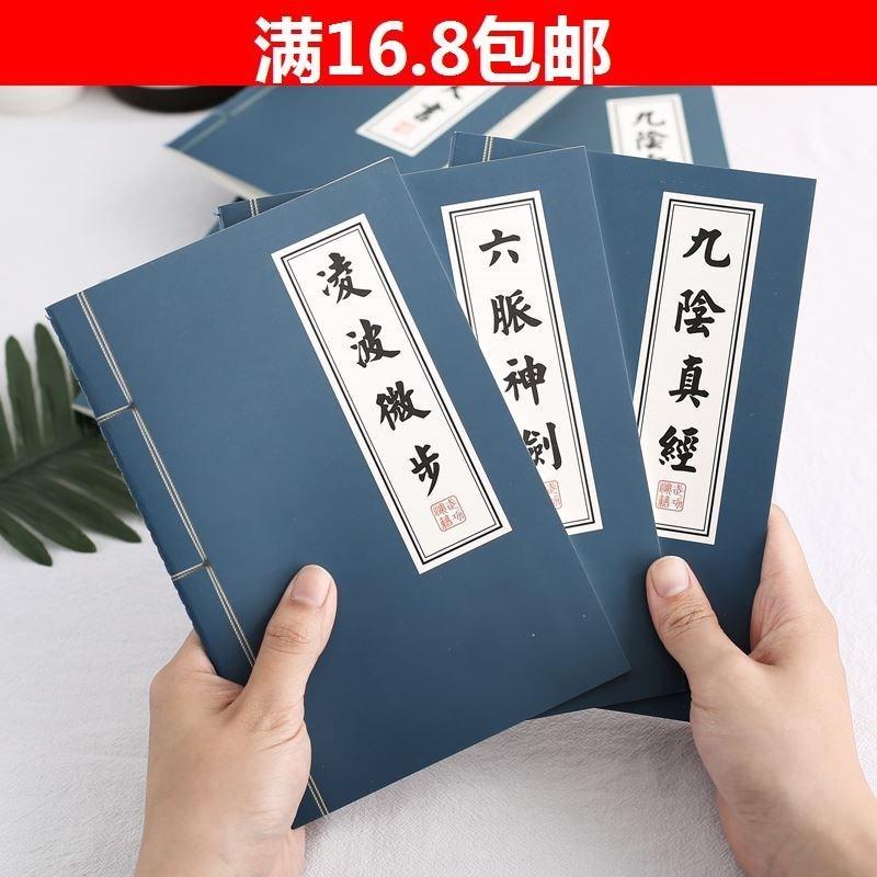 Внутриигровые ресурсы Nine Yin Scriptures Артикул 591423836027