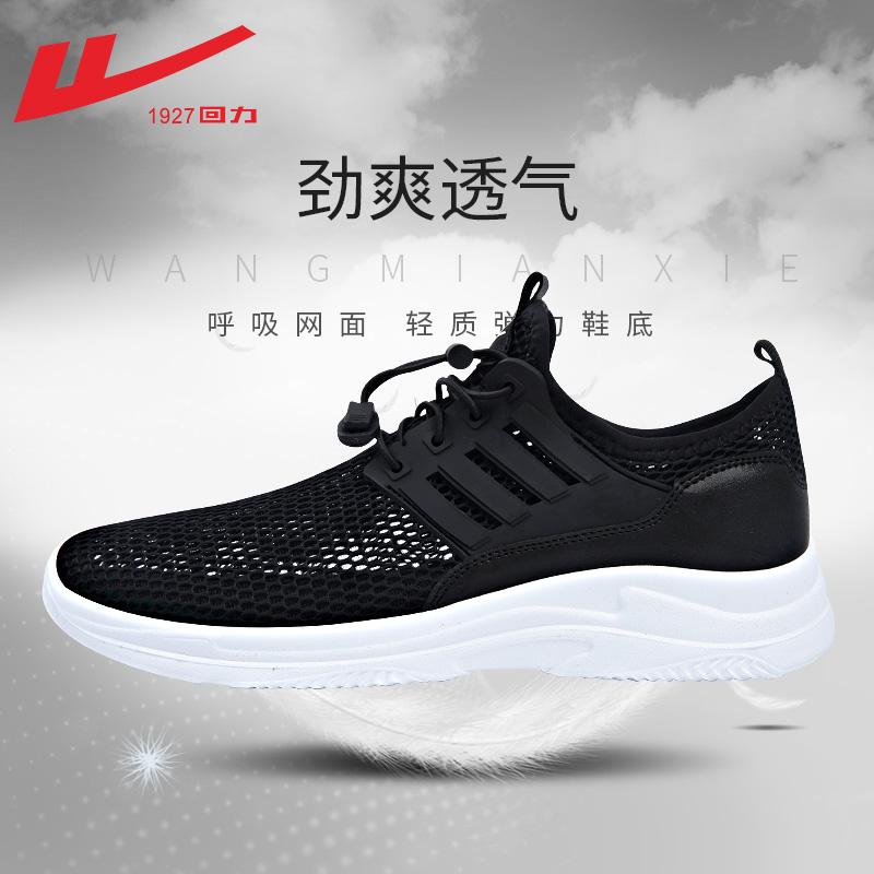 回力男鞋网鞋男夏季透气运动鞋2019春季潮流休闲软底跑步网面鞋子