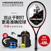 HEAD海德网球拍单双人专业大学生青少年初学者女士碳纤维全碳素L5