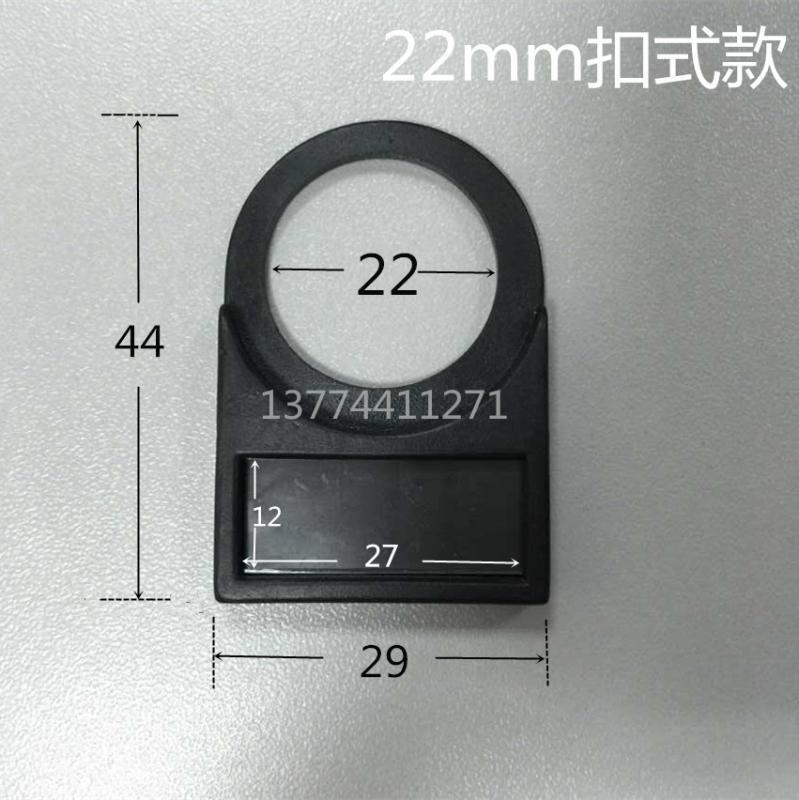按钮标牌16/25/30mm黑色塑料有机玻璃标牌框100只22mm扣式侧插式