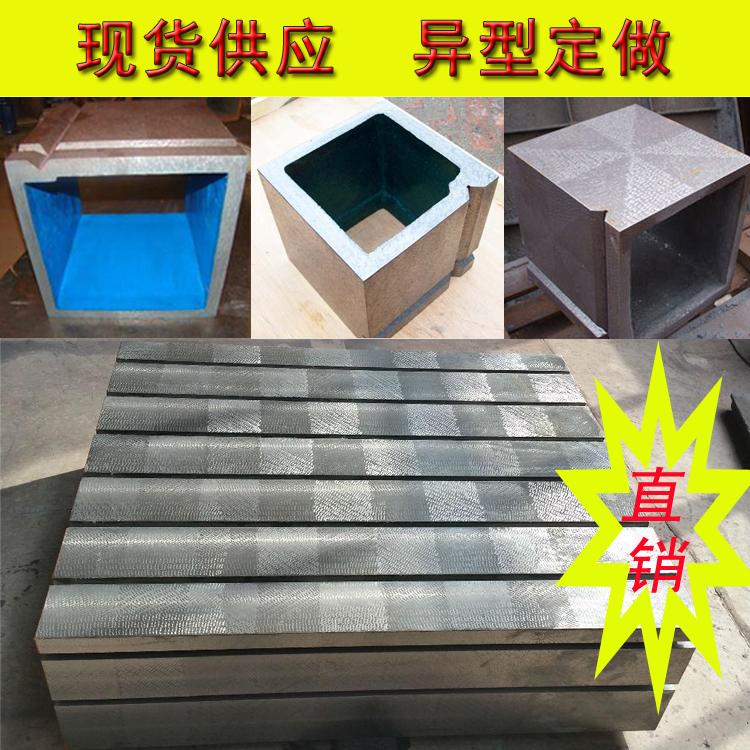 。铸铁方箱方筒T型槽划线测量检验钳工磁性异型定做100--500mm方