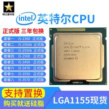 散片 3570 3470 2500K 3550 3450 Intel CPU 2550K 英特尔