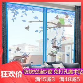 防蚊纱窗网魔术贴沙窗网磁性窗帘自装可拆卸免打孔自粘型窗纱门帘图片