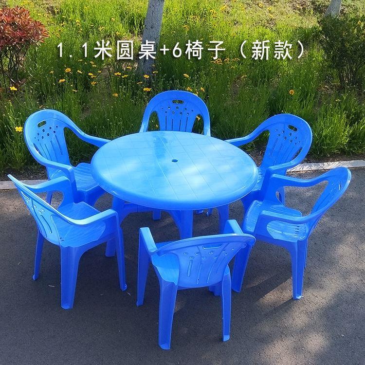塑料桌椅组合圆烧烤摊夜市啤酒带扶手靠背庭院沙滩休闲大排档