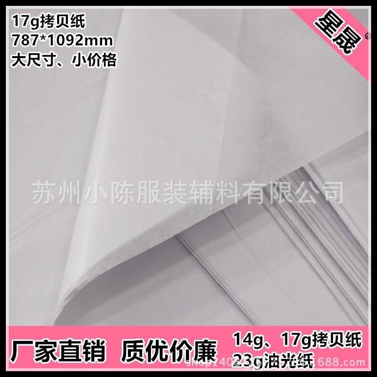 白色拷贝纸薄页包装纸 防潮隔层透明百货服装鞋子包装纸