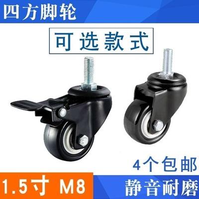 滚轮家用车轮子架子万向轮 小小号脚轮个性车轮小型轻便多功能