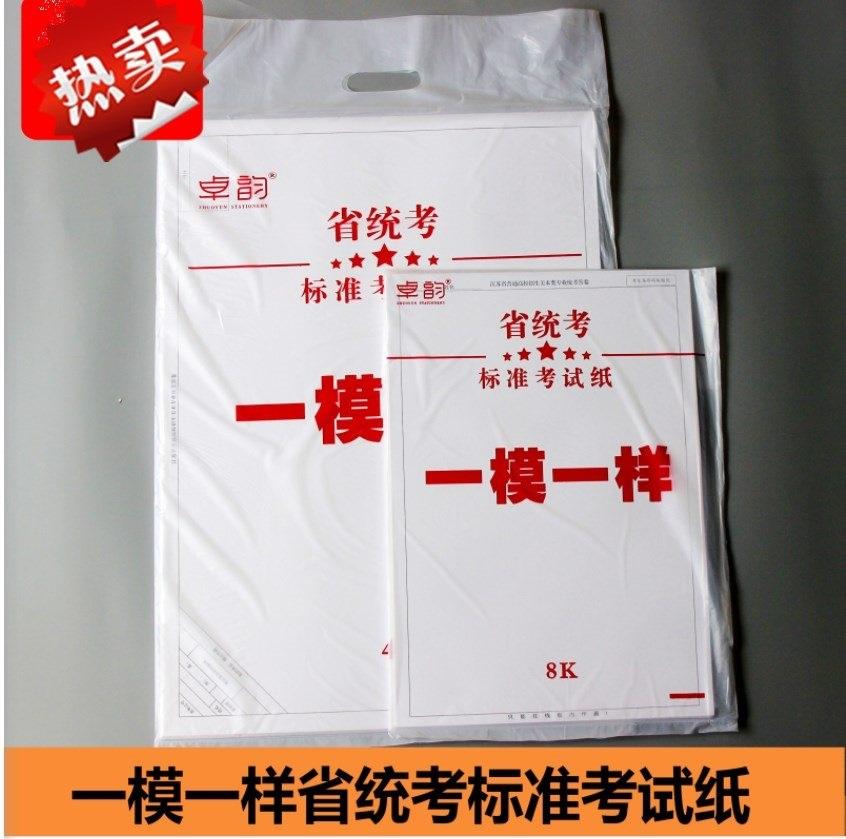 江苏省美术统考模拟试卷纸 考试纸带框4K8K160g 一模一样 素描纸