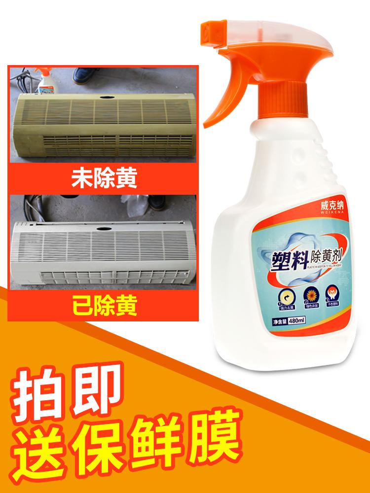塑料除黄剂空调翻新增白旧家电外壳发黄泛黄清洗剂门窗清洁去黄液