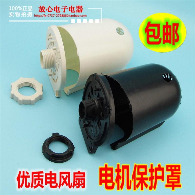 FS-45-40电风扇配件落地台扇电机马达后盖塑料外壳电机保护罩