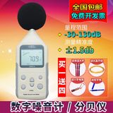 30-130dB noise meter decibel meter noise meter high precision noise detection test instrument sound level meter 814