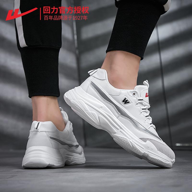 回力运动鞋男鞋休闲透气潮鞋男士2019新款百搭小白鞋老爹鞋跑步鞋