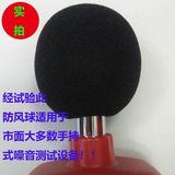 Noise meter, windproof ball, windshield, noise tester, sponge ball, sound level meter, windproof ball
