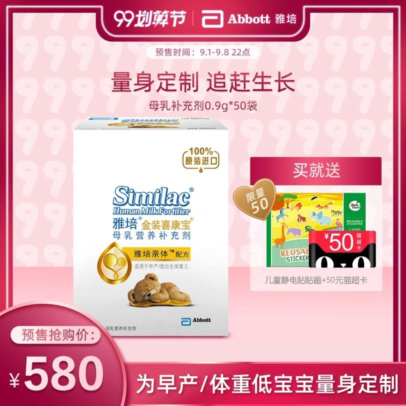 [旗舰店]雅培母乳营养补充剂0.9g*50袋 喜康宝早产儿配方奶粉官方