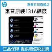 HP惠普原装131A硒鼓黑色CF210A硒鼓CF211A CF212A CF213A适合M276n M276nw打印机粉盒