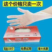 一次性手套乳胶塑橡胶牙医科pvc检查烘焙餐饮食品家务用防护丁腈