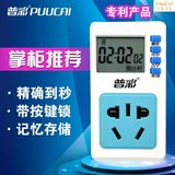 Smart timer appointment countdown home power battery charging automatic power off energy saving safety switch socket