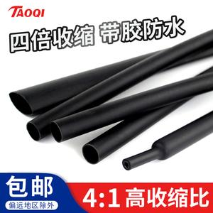 加厚四倍热缩双壁管带胶4倍收缩防水密封环保热缩绝缘套管4-72mm
