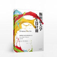 比尔柏奈特 教你利用设计思维 人生目标设计思维中信出版社畅销书 找到自己 斯坦福大学人生设计课 正版书籍 挖掘兴趣所在
