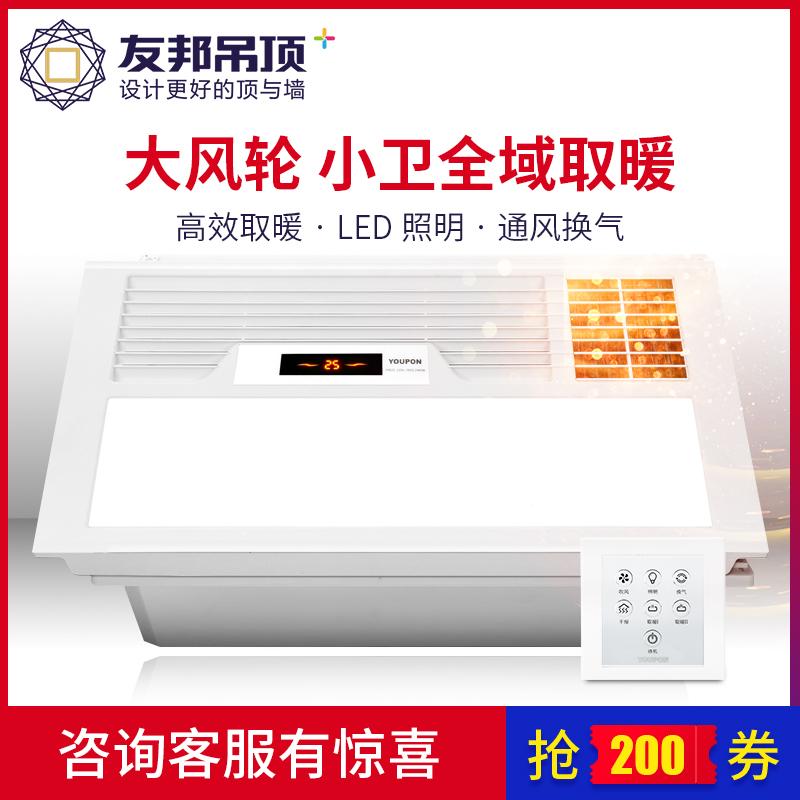 YOUPON友邦多功能取暖器YBZH025浴霸