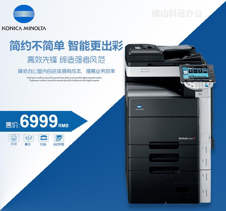中国色复印机360 一体机 机柯美c652/c452 552柯美彩色复印机a3复