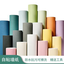 防水壁纸装饰电视背景墙纯色墙贴pvc米温馨现代10宿舍墙纸自粘ins