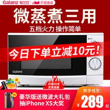 格兰仕微波炉家用小型迷你全自动多功能转盘式官方旗舰店正品N9