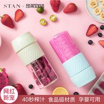 Stan&淘宝心选榨汁杯家用水果小型便携式迷你多功能充电榨汁机