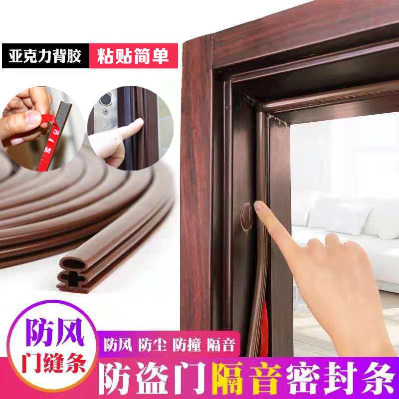 防盗门密封条自粘型室内门窗缝隙防风防尘防撞硅胶隔音密封条保暖