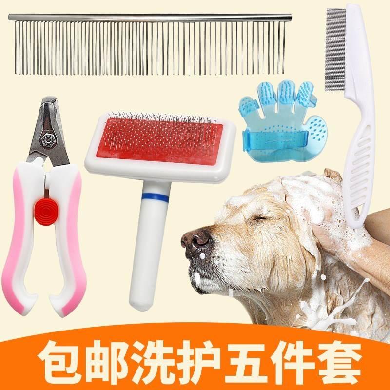 狗狗梳子指甲剪狗毛刷开结梳猫梳子除毛神器美容洗澡宠物用品套装