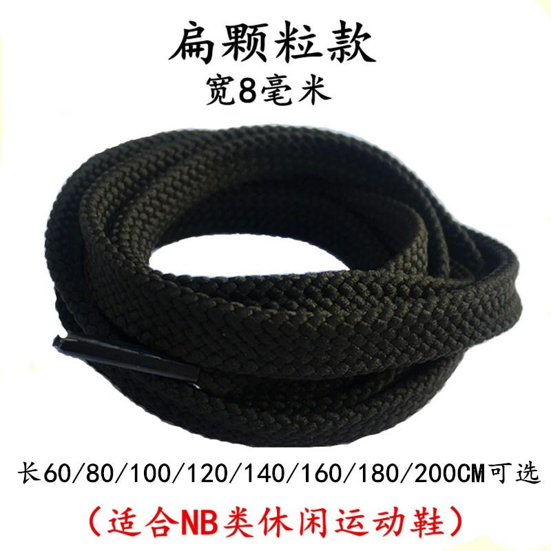 黑色鞋带 扁  圆 加长运动板鞋带短60 80100 120 140 160 180 200