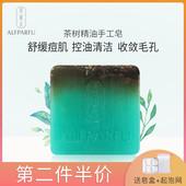 爱帕芙茶树精油手工皂控油祛痘洗脸皂去粉刺收敛毛孔洁面香皂100g图片