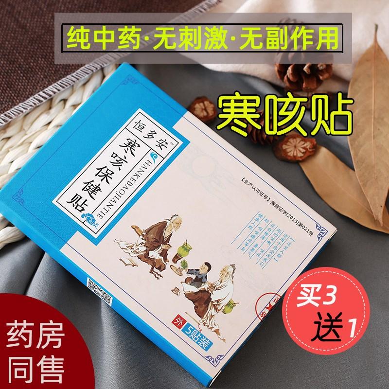 Средства от кашля / Жаропонижающие лекарства Артикул 599709609709