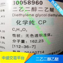 99% 铀矿萃取剂 500g 卡必醇 二乙二醇乙醚 乙氧基二甘醇图片