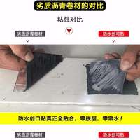 Waterproof trap tape, roof crack, leakproof rubber plugging, Wang Cai steel tile window, water pipe wall, trapping material