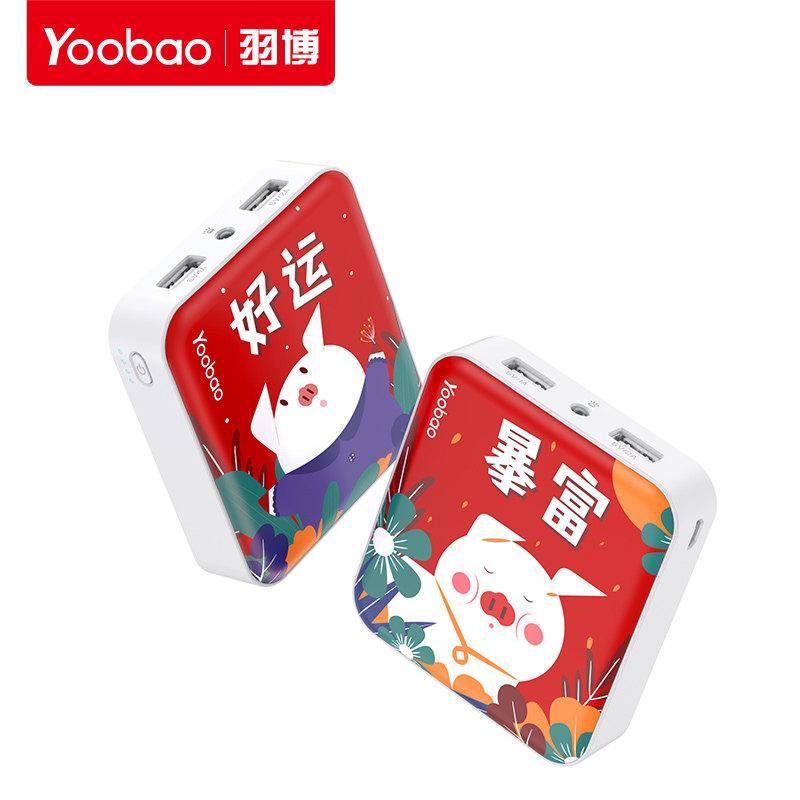羽博充电宝小巧便携 可爱创意10000毫安毫安礼品移动电源定制logo