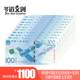 Can Dao Wen Chuang package 2015 space commemorative banknotes face value 100 yuan banknotes collection Single label ten hundred companies