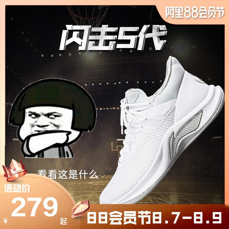 李宁闪击5白色3低帮篮球鞋男韦德之道7空袭青龙音速6球员版运动鞋