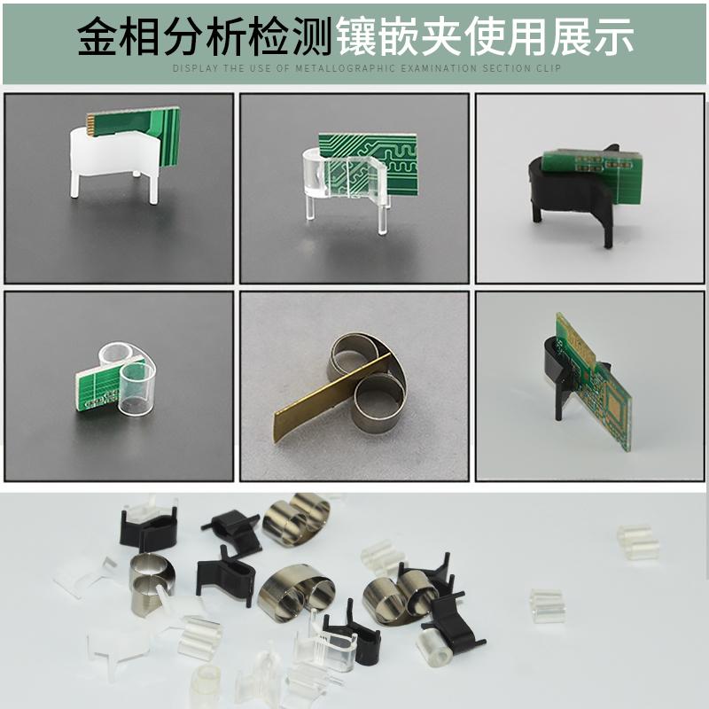 韩国透明塑料三脚夹切片夹不锈钢热镶嵌夹 黑白/样板夹冷镶嵌金相