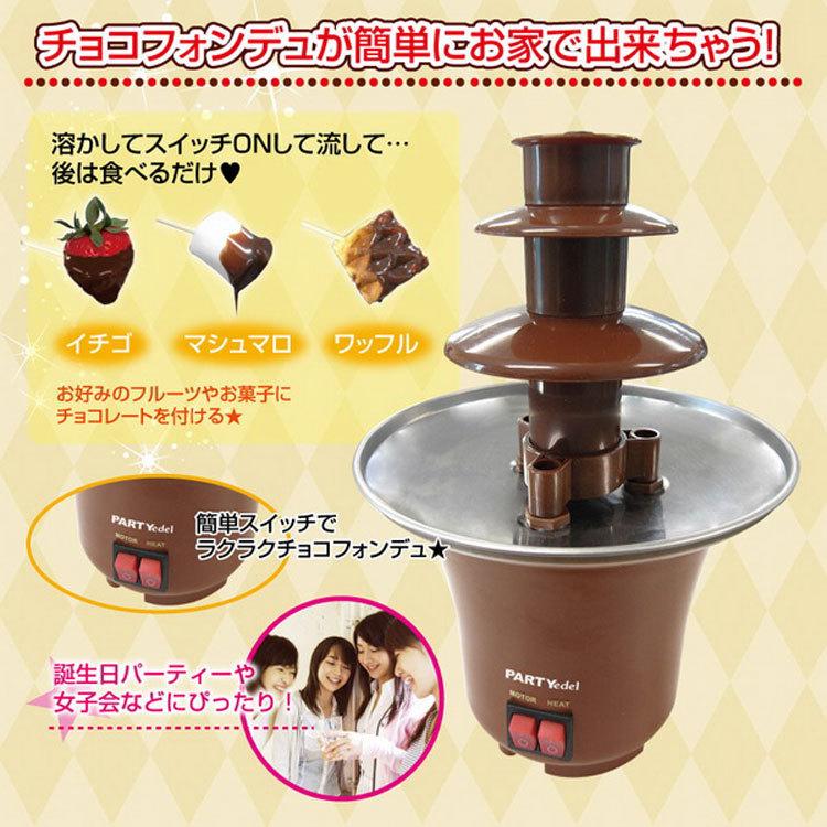 家用DIY三层巧克力喷泉机 情人节火锅 迷你巧克力瀑布机 自带加热