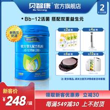 12月婴儿宝宝牛奶粉二段 900g罐装 畅益组合 2段配方乳粉 贝智康