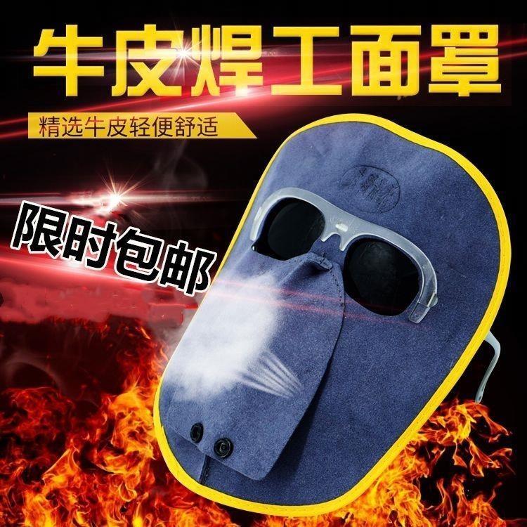 【牛皮面罩+眼睛+绑带】电焊眼镜牛皮电焊面罩焊工烧焊焊接面罩