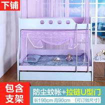 生宿舍定制订做尺寸定做儿童蚊帐子母床上下铺1.5米双层床1.2m