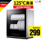 德玛仕迷你碗筷消毒柜家用小型台式立式茶杯碗柜式不锈钢餐具消毒