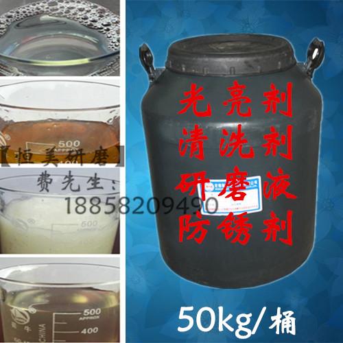 磨抛光液铜铝铁增光剂 光亮剂清洗剂防锈剂研振动研磨机研磨液金