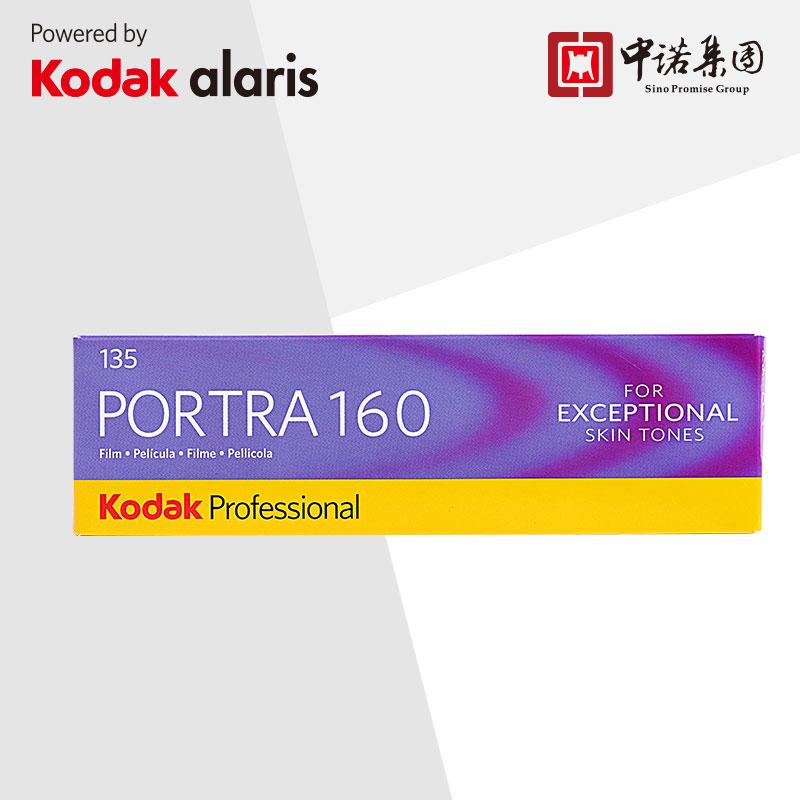炮塔portra 160度135专业彩色负胶卷胶片菲林 5卷组合装 2019年5