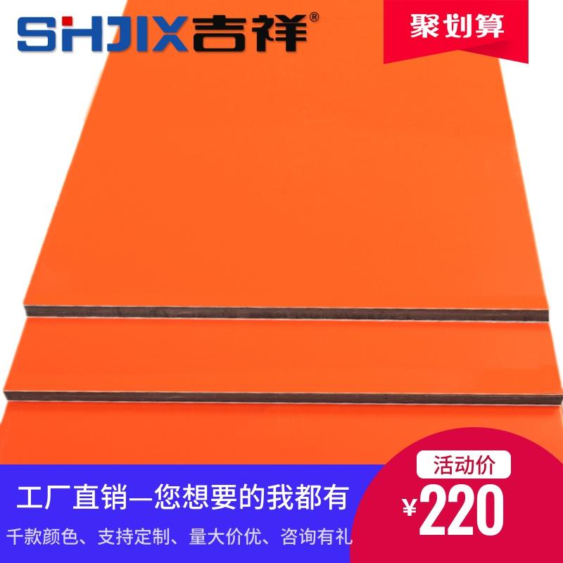 上海吉祥铝塑板4mm35丝桔红色铝塑板内外墙幕墙干挂招牌门头广告