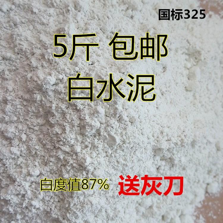 包邮白水泥小包家用填缝剂勾缝墙面修补防水换地漏瓷砖做水泥花盆