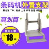 Electronic Bar Code Printer Label Machine Face Single Box Bracket External Express Industrial Printer General Purpose