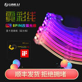 LIANLI Lianli neon line 8PIN 24Pin chassis power extension light line / light pollution upgrade tool