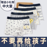 Children's Underwear Boys Cotton 11 Flat Pants 12 Boys 15 Boys 16 Teenagers 18 Years Old All Cotton 100% Four Corner Summer